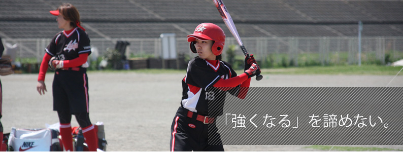 「ソフトボール」「強くなる」を諦めない。